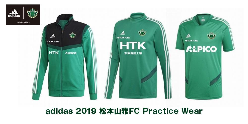 adidas 2019 松本山雅FC プラクティスウェア