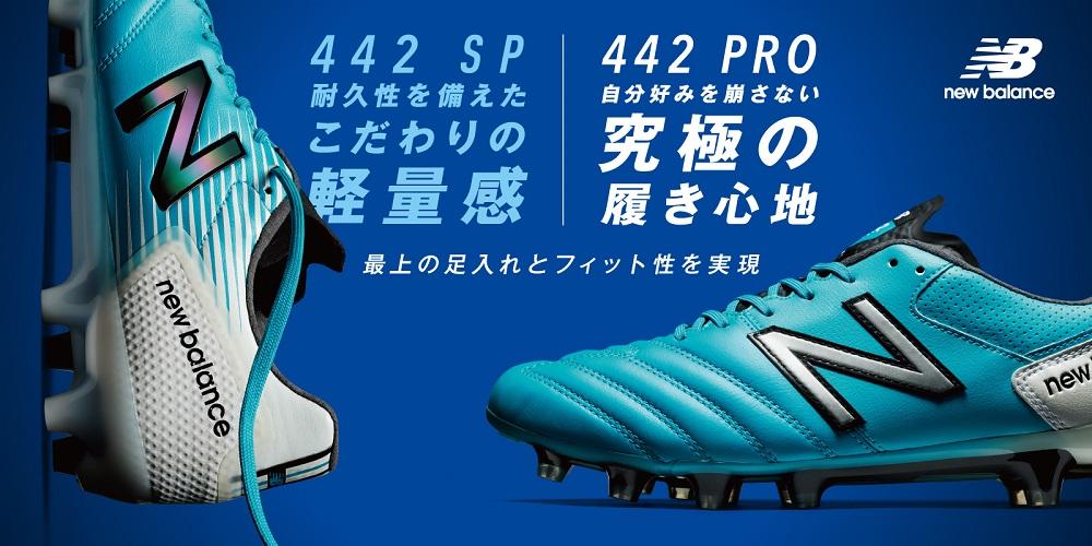 21FW_Football_442PROSP_1000x500.jpg