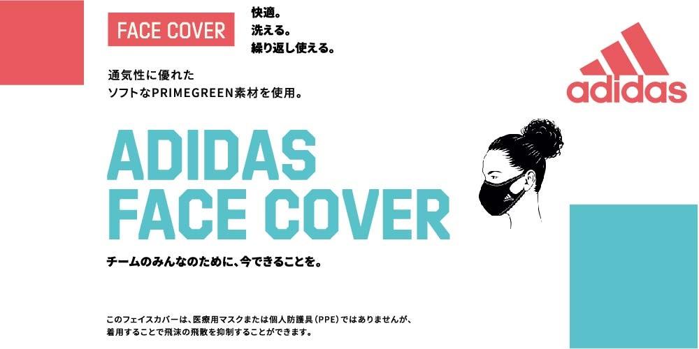 adidas_mask.jpg