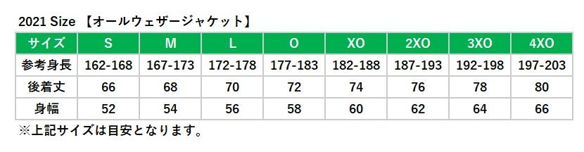 オールウェザージャケットサイズ表