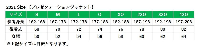 プレゼンテーションジャケットサイズ表