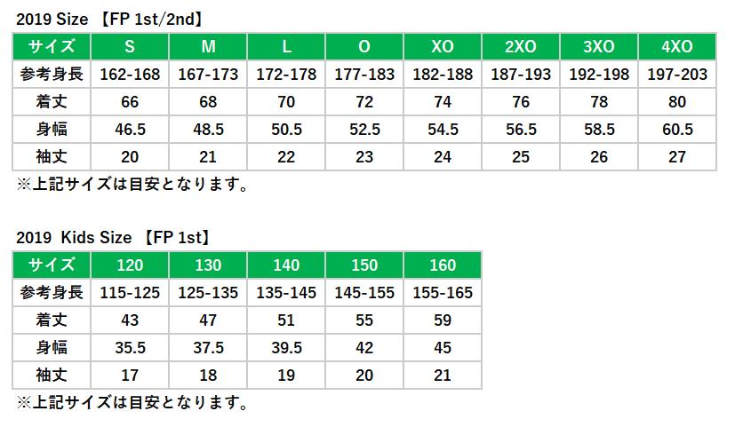 2019年山雅ユニフォームサイズ表
