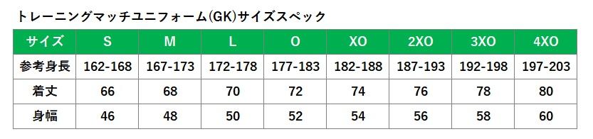 2020年松本山雅FC トレーニングマッチユニフォームGKサイズスペック