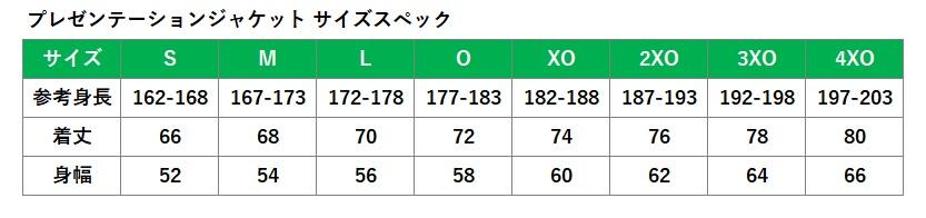 2020年松本山雅プレゼンテーションジャケットサイズ表
