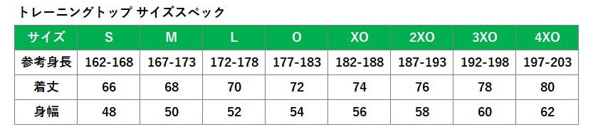 2020年松本山雅トレーニングトップサイズ表