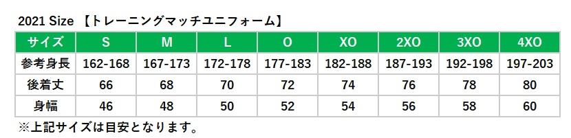 トレーニングマッチユニフォームサイズ表