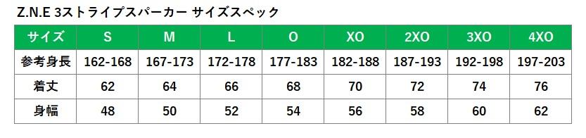 2020年松本山雅Z.N.E 3ストライプスパーカーサイズ表